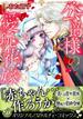 【期間限定価格】公爵様の愛玩花嫁(乙女ドルチェ・コミックス)
