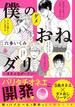 僕のおねダリ~オネエなダーリン~【特典付き】(シャルルコミックス)