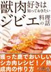 獣肉好きは知っておきたいジビエ料理の話~シカ肉レシピ・熟成肉の作り方ほか【けもの道セレクション】
