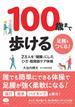 【期間限定価格】100歳まで歩ける足腰をつくる!