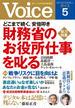 Voice 平成30年5月号(Voice)