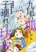 九尾の狐と子連れの坊主 分冊版 : 1(コミックマージナル)
