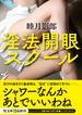 淫法開眼スクール(悦文庫)