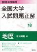 2019大学入試問題正解 追加掲載編 地歴(予)