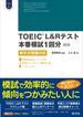 TOEIC L&Rテスト本番模試1回分 新形式問題対応 改訂版