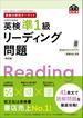 英検分野別ターゲット 英検準1級 リーディング問題 改訂版(予)