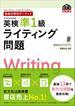 英検分野別ターゲット 英検準1級 ライティング問題(予)