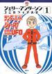 ジェリー・アンダーソンコミカライズ大全 1 (KCDX)(KCデラックス)