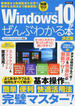 Windows 10がぜんぶわかる本 知識ゼロから 新機能から快適設定&お得で便利な活用法まで徹底解説! 決定版(洋泉社MOOK)