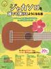 ジャカソロを誰でも弾けるようになる本 ウクレレの人気奏法を定番20曲でたっぷり解説しました!(リットーミュージック・ムック)