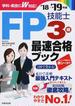 FP技能士3級最速合格ブック '18→'19年版