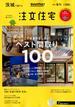 茨城で建てるSUUMO注文住宅 2018年 08月号 [雑誌]