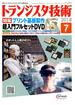 トランジスタ技術 (Transistor Gijutsu) 2018年 07月号 [雑誌]