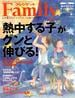 プレジデント Family (ファミリー) 2018年 07月号 [雑誌]