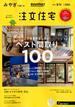 みやぎで建てるSUUMO注文住宅 2018年 08月号 [雑誌]