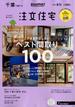 千葉で建てるSUUMO注文住宅 2018年 08月号 [雑誌]