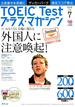 TOEIC Test プラス・マガジン 2018年 07月号 [雑誌]