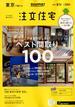 東京で建てるSUUMO注文住宅 2018年 08月号 [雑誌]