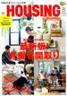 月刊 HOUSING (ハウジング) 2018年 08月号 [雑誌]