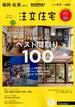 福岡・佐賀で建てるSUUMO注文住宅 2018年 08月号 [雑誌]