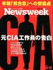 Newsweek (ニューズウィーク日本版) 2018年 6/12号 [雑誌]
