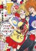 ハミングバード・ベイビーズ(ヤングジャンプコミックス) 2巻セット(ヤングジャンプコミックス)