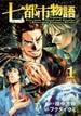 七都市物語(ヤングマガジン) 2巻セット(ヤンマガKC)