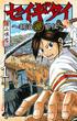 セイギタイ(少年サンデーコミックス) 2巻セット(少年サンデーコミックス)
