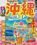 【期間限定価格】るるぶ沖縄ベスト'19(るるぶ情報版(国内))