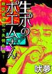 【期間限定価格】生ポのポエムさん(エンペラーズコミックス)