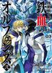機動戦士ガンダム 鉄血のオルフェンズ弐(3)(角川コミックス・エース)