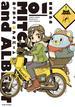 みっちゃんとアルバート (1)(バンブーコミックス)