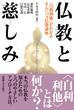 仏教と慈しみ 〈自利利他〉がわかるオムニバス仏教講座