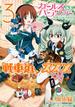 ガールズ&パンツァー 戦車道ノススメ 3(MFコミックス フラッパーシリーズ)