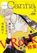 オリジナルボーイズラブアンソロジーPetit Canna Vol.3 「V Rock」特集(Canna Comics(カンナコミックス))