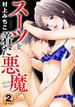 スーツを着た悪魔 豪華版 2巻(いけない愛恋)