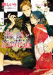 盗っ人と恋の花道(キャラ文庫)