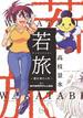 若旅 WAKATABI~週末 歴さんぽ~(SPコミックス)