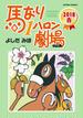 馬なり1ハロン劇場 2018春(アクションコミックス)