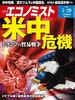 週刊エコノミスト2018年5/29号