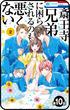 【プチララ】斎王寺兄弟に困らされるのも悪くない 第10話(花とゆめコミックス)