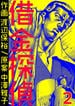 借金探偵 2巻(コミックBookmark!)