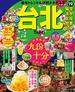 まっぷる 台北 2019(まっぷる)