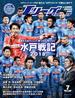 Jリーグサッカーキング2018年7月号(Jリーグサッカーキング)