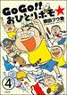 GoGo!! おひとりホモ☆(分冊版) 【第4話】