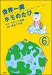 世界一周ホモのたび(分冊版) 【第6話】