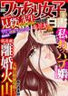 ワケあり女子白書 vol.9(ワケあり女子白書)