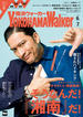 YokohamaWalker横浜ウォーカー 初夏 2018(横浜ウォーカー)