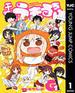 干物妹!うまるちゃんG 1(ヤングジャンプコミックスDIGITAL)