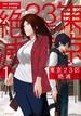 東京23区絶滅 : 1(アクションコミックス)
